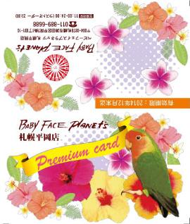 レストランポイントカード