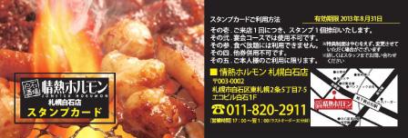 焼肉スタンプカード