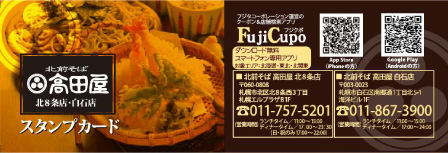 和食スタンプカード