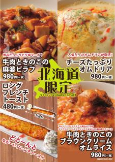 洋食ポスター