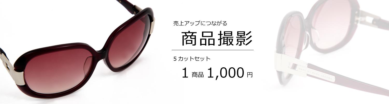 撮影1カット300円