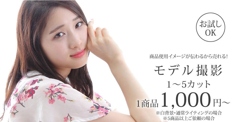 モデル撮影5カット1000円