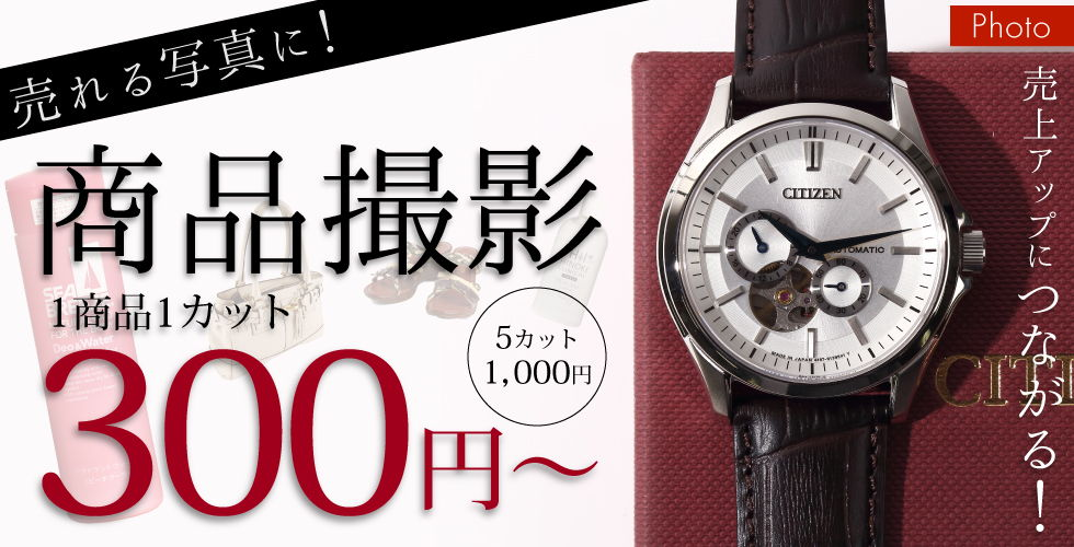 商品撮影・撮影代行1カット300円~。ショップをさらに魅力的にする写真