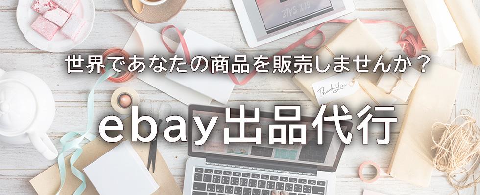 世界であなたの商品を販売しませんか?ebay出品代行