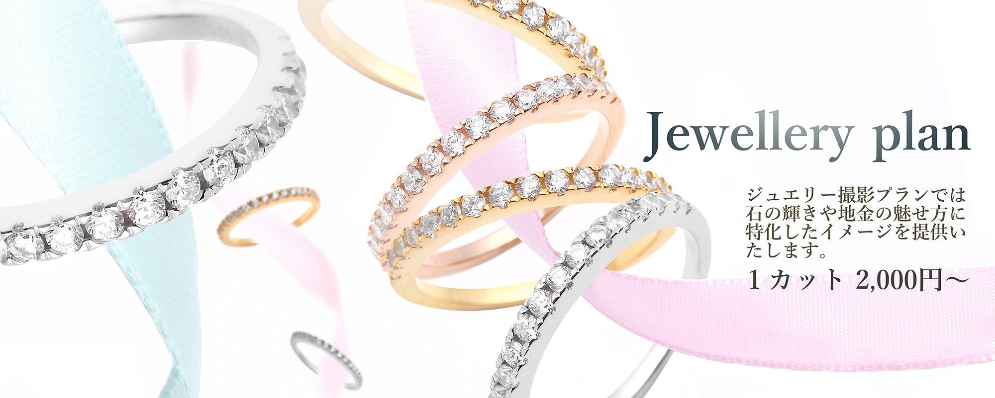 Jewelryplan ジュエリー撮影プランでは石の輝きや地金の魅せ方に特化したイメージを提供致します。1カット2,000円
