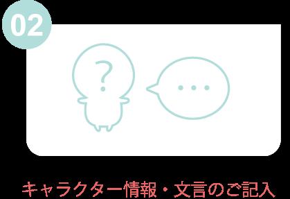 キャラクター情報・文言のご記入