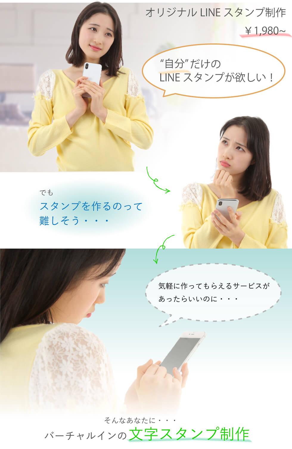 オリジナルLINEスタンプ制作¥1,980~