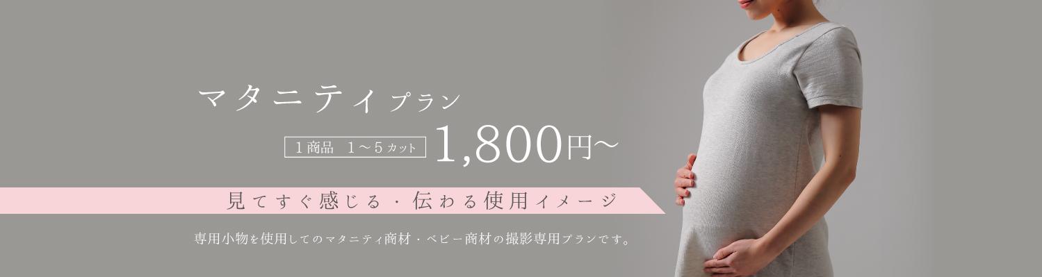 マタニティプラン1,800円