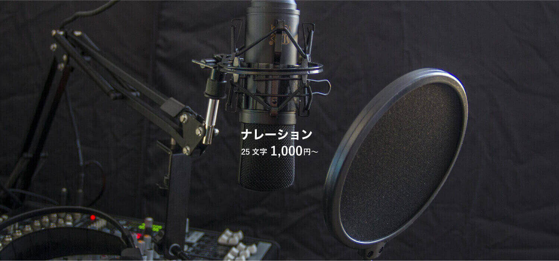 ナレーション・アナウンス・音声収録 25文字1,000円から