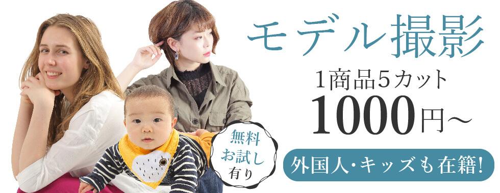 モデル1商品5カット1000円無料お試し有り 外国人モデル キッズモデル 在籍