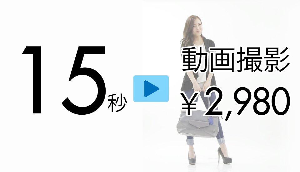 動画撮影15秒2,980円