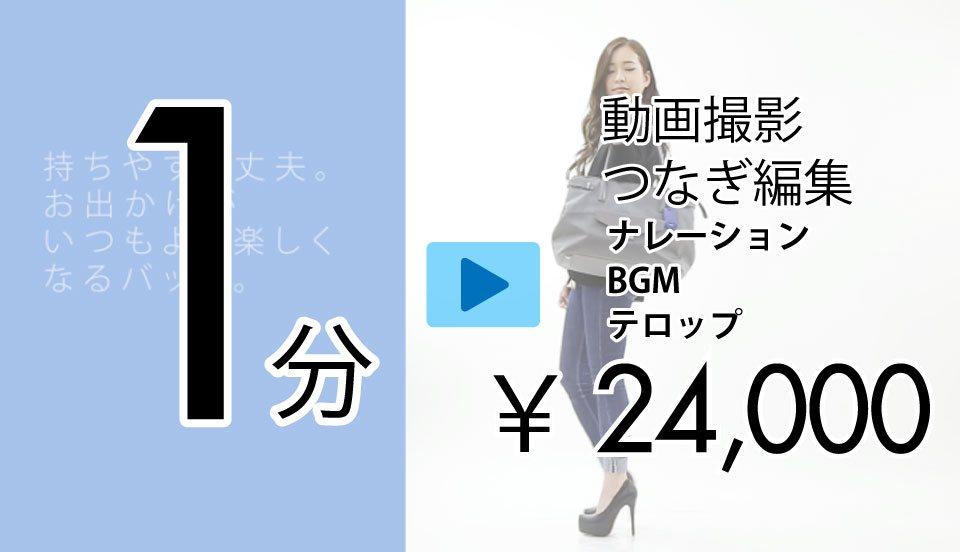 動画撮影1分24,000円