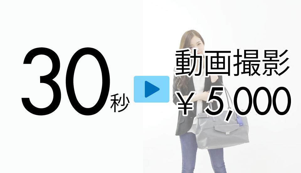 動画撮影30秒5,000円